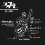 「ラフ・アンド・タフ vol.3〜20s last〜」