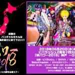 ビバラッシュ2周年十四大都市TOUR『絆パワー2018』神戸 ~Gt.幸村生誕祭~