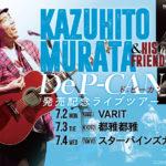KAZUHITO MURATA & HIS FRIENDS「ド・ピーカン」発売記念ライブ
