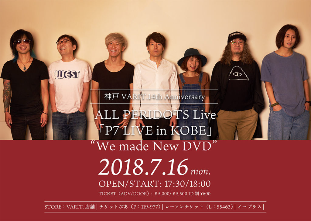 "<神戸VARIT.14th Anniversary>ALL PERIDOTS Live「P7 LIVE in KOBE」"" We made New DVD """