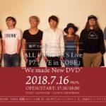"""<神戸VARIT.14th Anniversary>ALL PERIDOTS Live「P7 LIVE in KOBE」"""" We made New DVD """""""