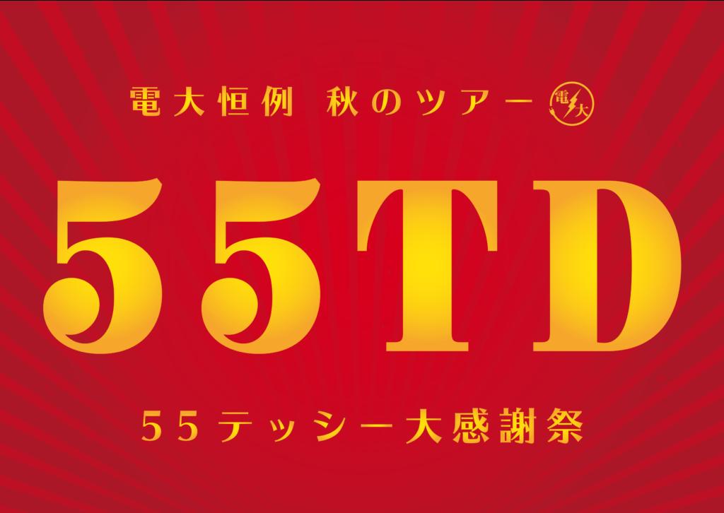 電大恒例 秋のツアー 55テッシー大感謝祭