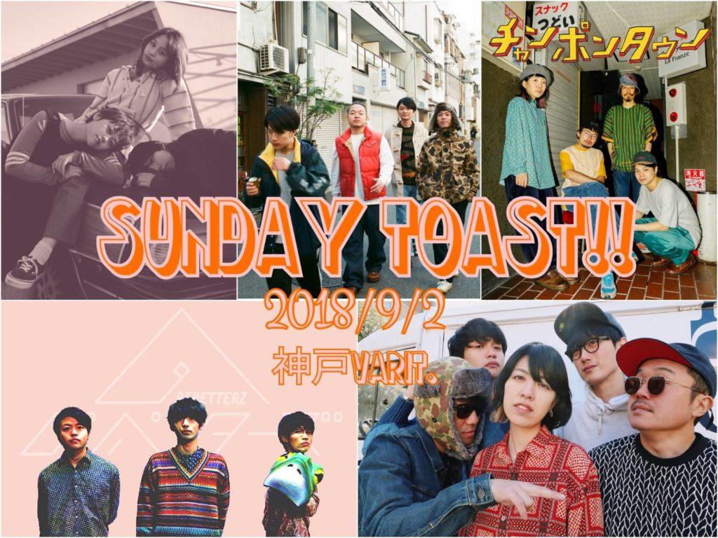 Sunday Toast!!