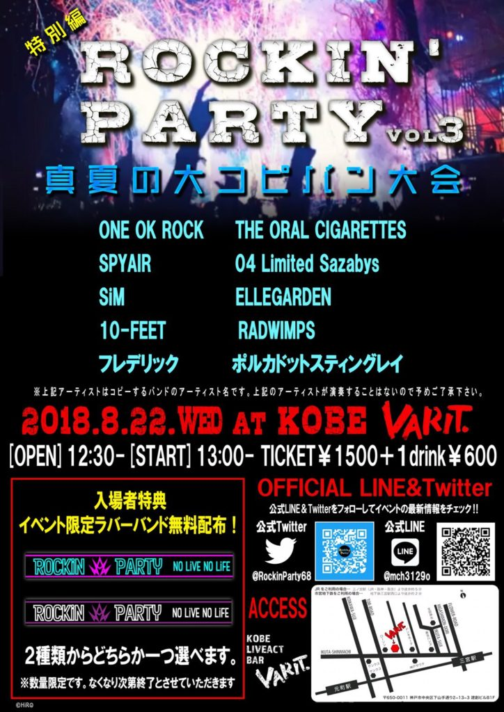 Rockin'Party vol.3 特別編 ~真夏の大コピバン大会~