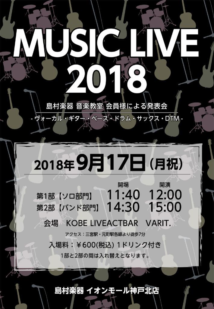 MUSIC LIVE2018