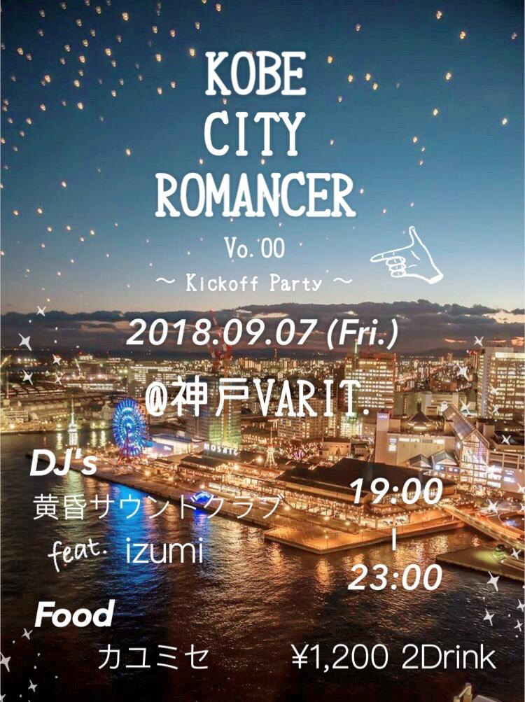 KOBE CITY ROMANCER Vo.00 〜Kickoff Party〜