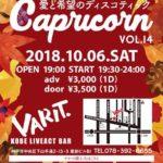 愛と希望のディスコティック CAPRICORN vol.14