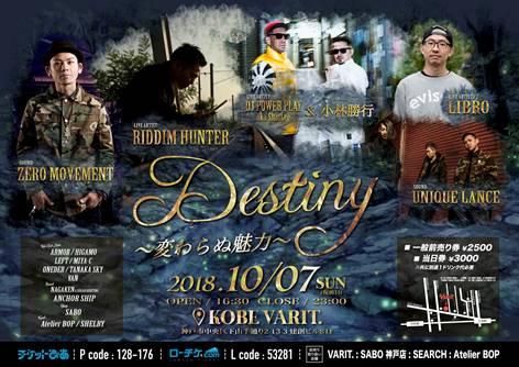 Destiny〜変わらぬ魅力〜