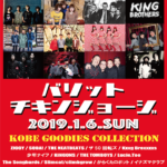 「KOBE Goodies Collection 15th year R&R special!!!」