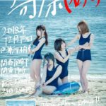 匿名ミラージュワンマンライブ 「奇祭(欲)」 〜2ndアルバム「VS」発売記念〜