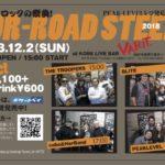 TOR-ROAD STEEZE 2018 Winter