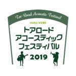 トアロード・アコースティック・フェスティバル2019