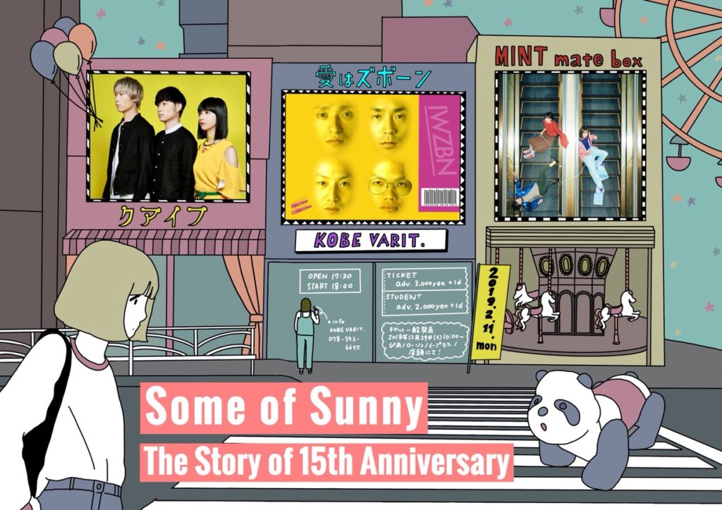 Some of Sunny-The Story of 15th Anniversary-
