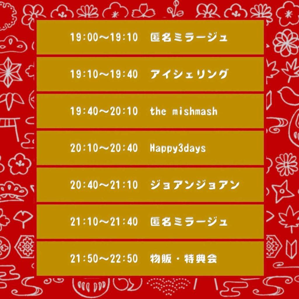 匿名ミラージュ3周年記念ライブ 「第3回祭りと思って来てみれば…」