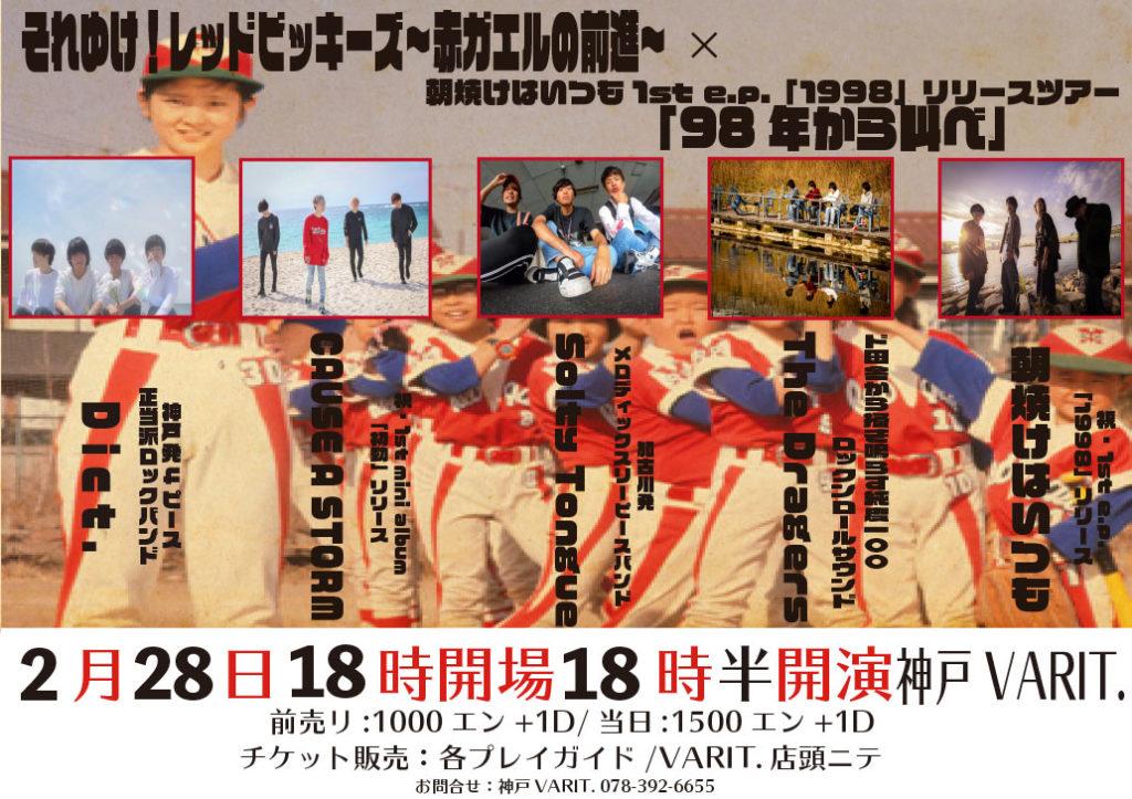 それゆけ!レッドビッキーズ〜赤ガエルの前進〜×朝焼けはいつも1st e.p.「1998」リリースツアー「98年から叫べ」