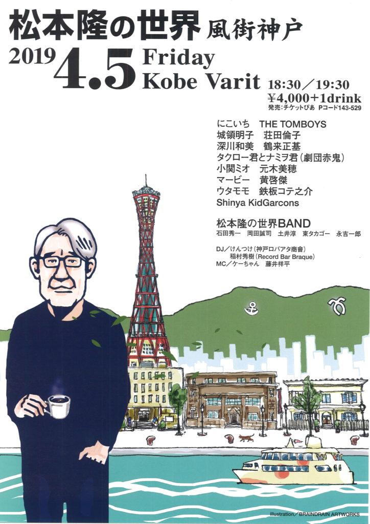 松本隆の世界 風街神戸