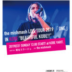 "the mishmash LIVE TOUR 2019「ONE」IN KOBE ""BEAUTIFUL KOBE"""