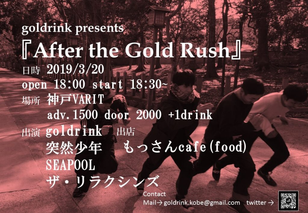 goldrink presents『After the Gold Rush』
