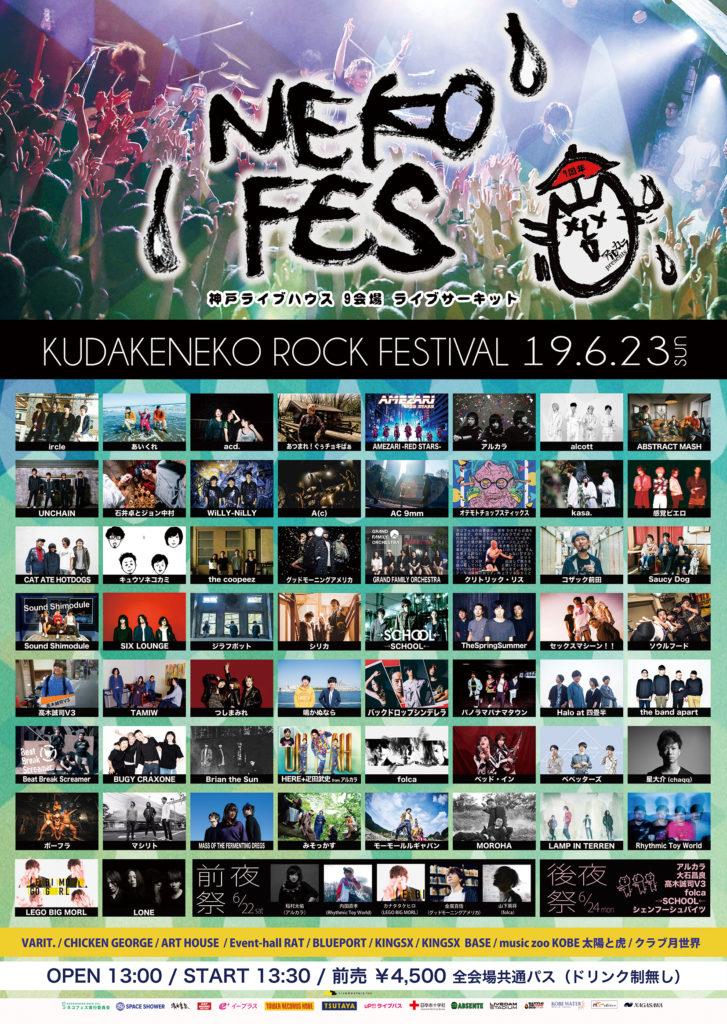 ネコフェス2019 -KUDAKENEKO ROCK FESTIVAL-