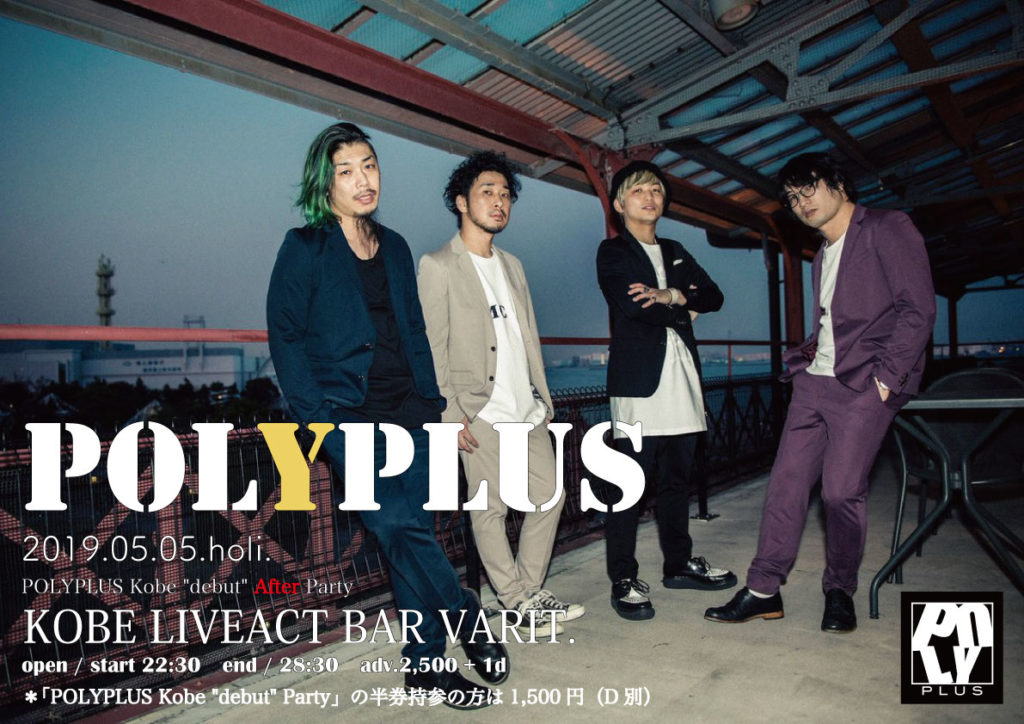 "POLYPLUS Kobe ""debut"" After Party"