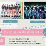 アイ!カツ!来世も絶対女の子Vol.5 〜2マンスペシャル〜