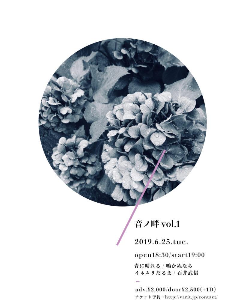「音ノ畔 vol.1」