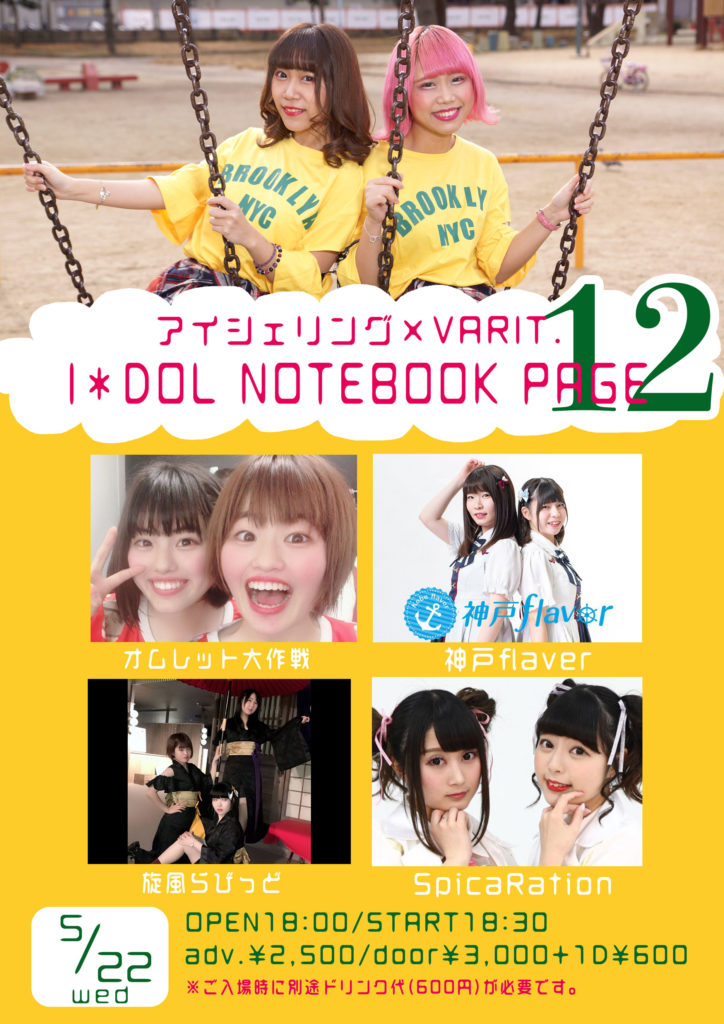 「I*DOL NOTEBOOK page12」