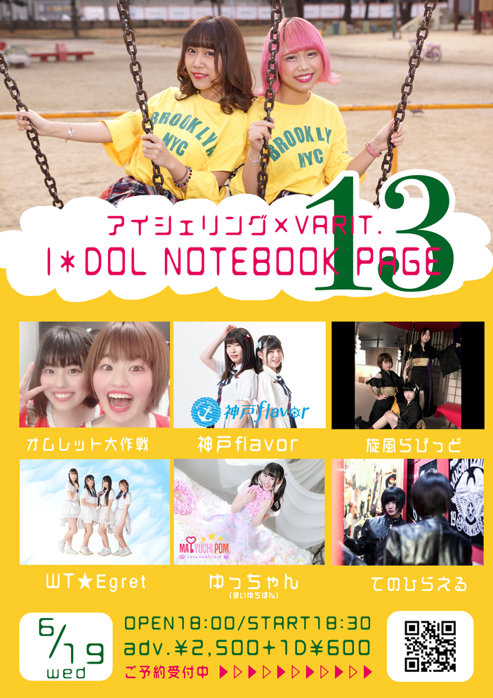 「I*DOL NOTEBOOK page13」