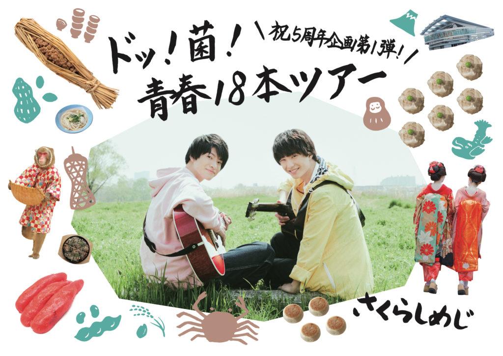 さくらしめじ 祝5周年企画第1弾!「ドッ!菌!青春18本ツアー」