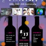 神戸VARIT.15th Anniversary「サマー・ディライト」