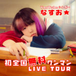 なすお☆ 初 全国無料ワンマン LIVE TOUR「うたたね」2019