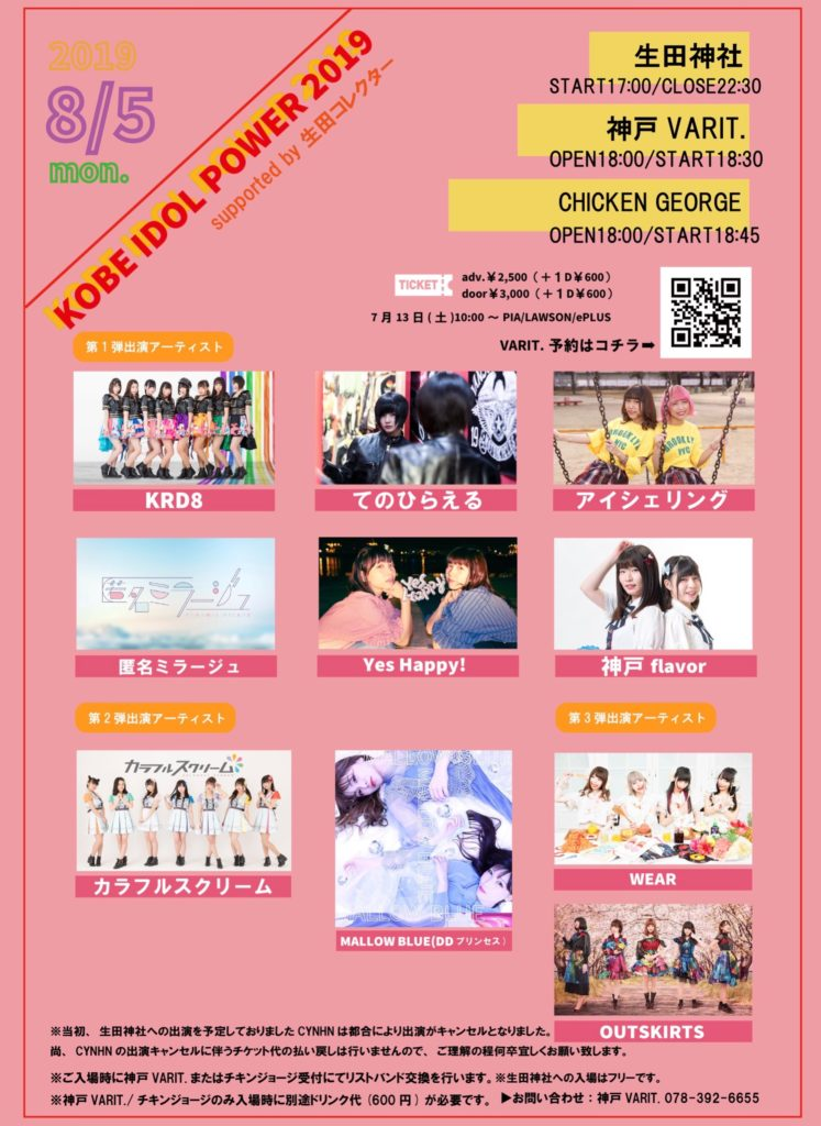 「KOBE IDOL POWER 2019 〜supported by 生田コレクター〜」