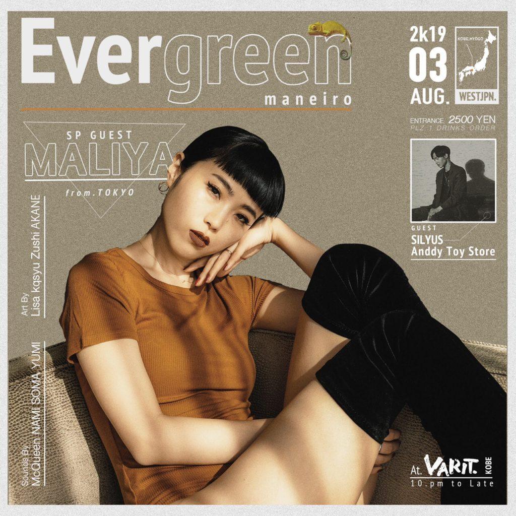 Evergreen maneiro
