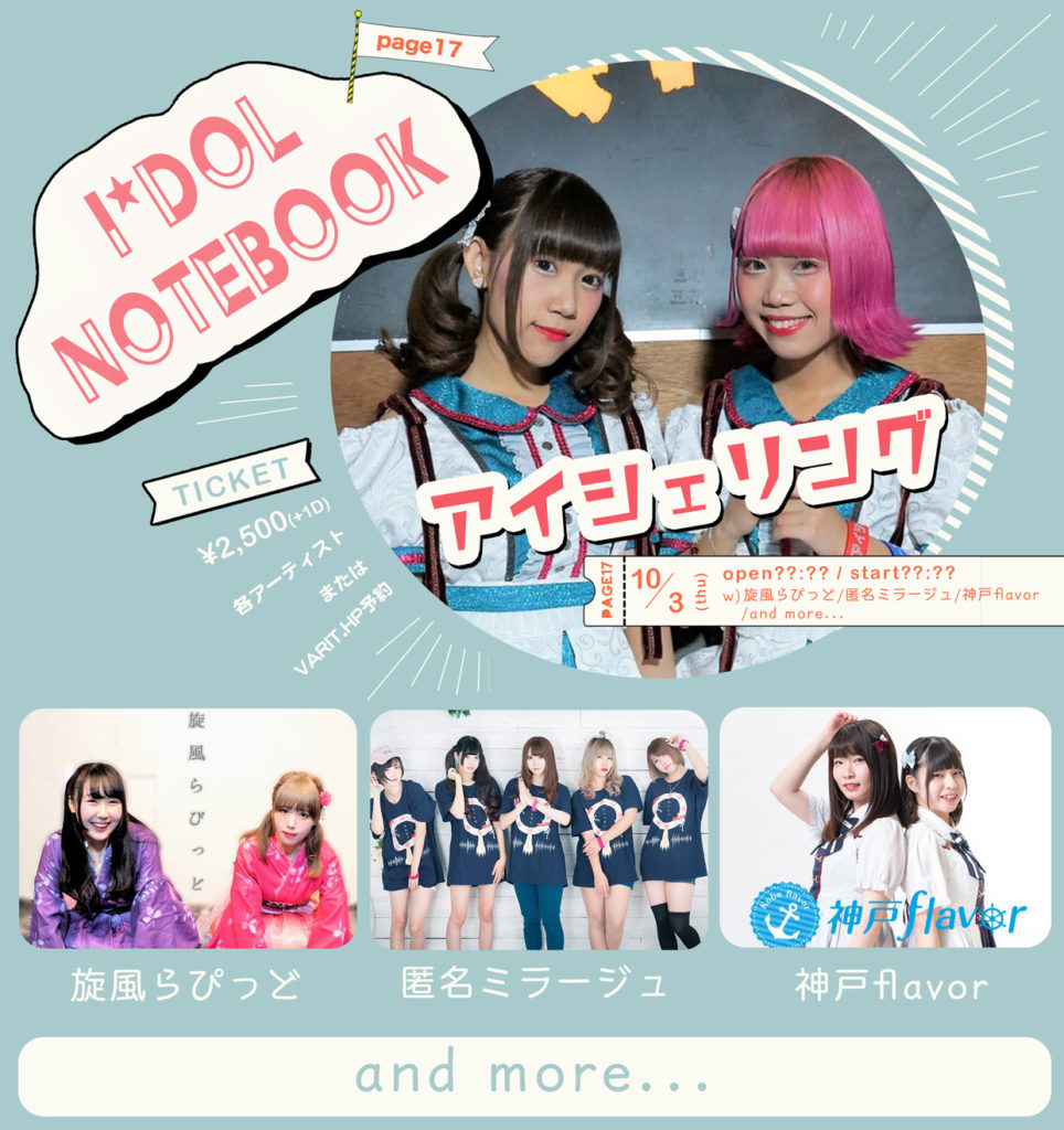 「I*DOL NOTEBOOK PAGE17」