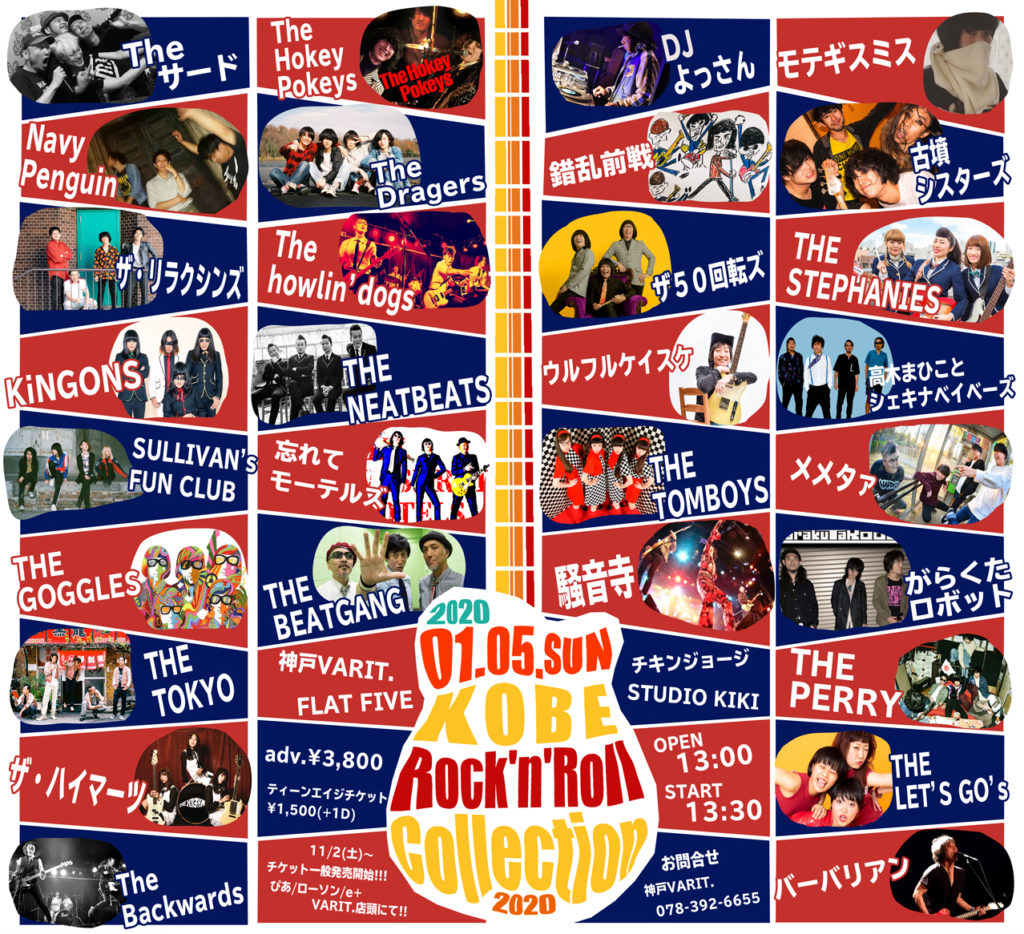 「KOBE Rock'n'Roll Collection 2020」