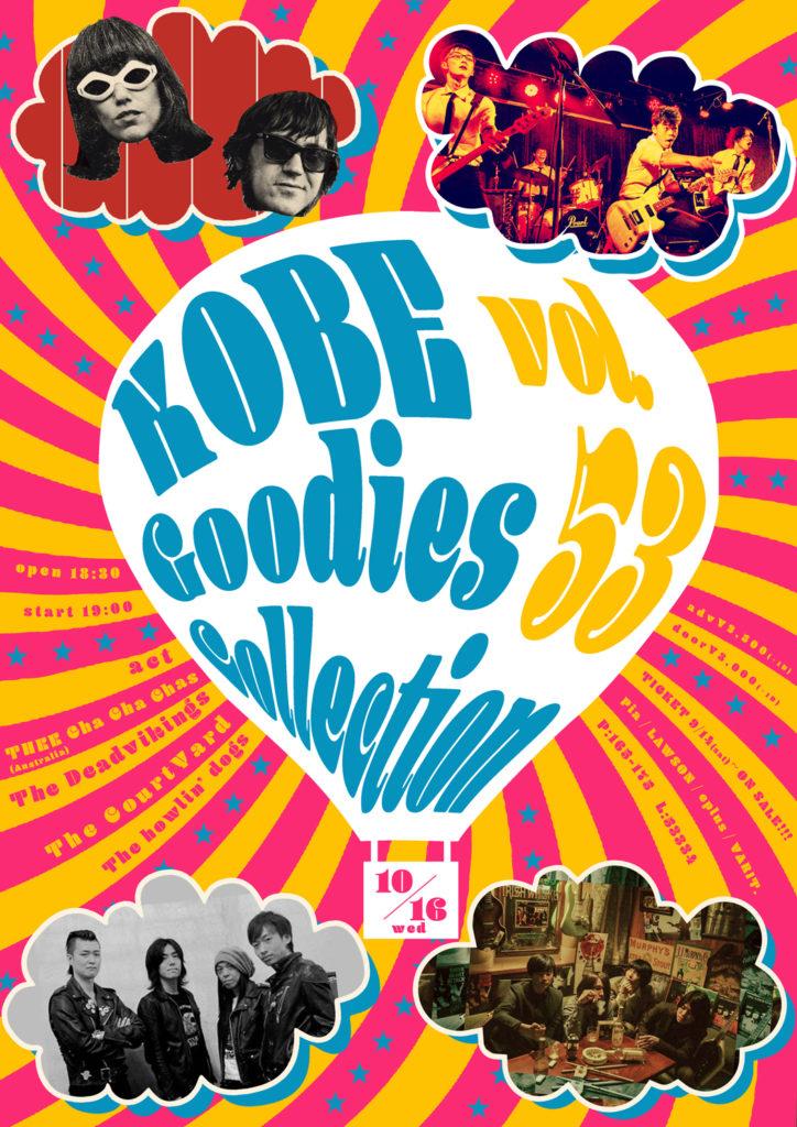 KOBE Goodies Collection vol.53