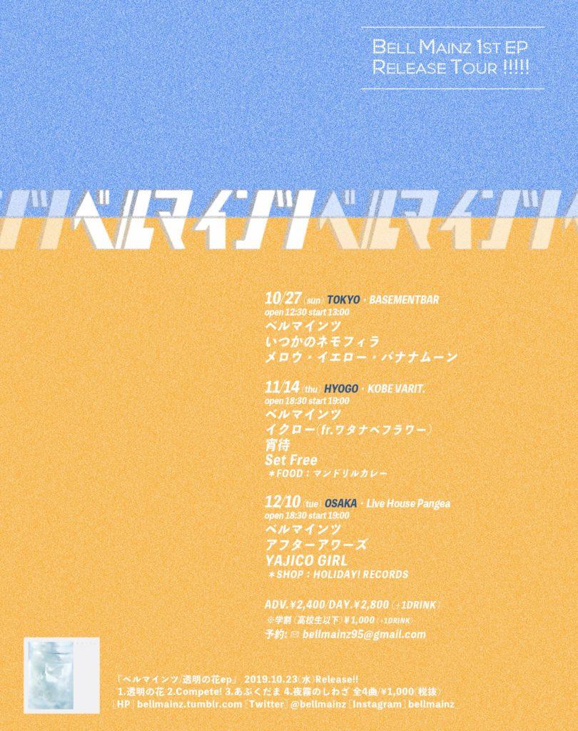 「BELL MAINZ 1st EP RELEASE TOUR」