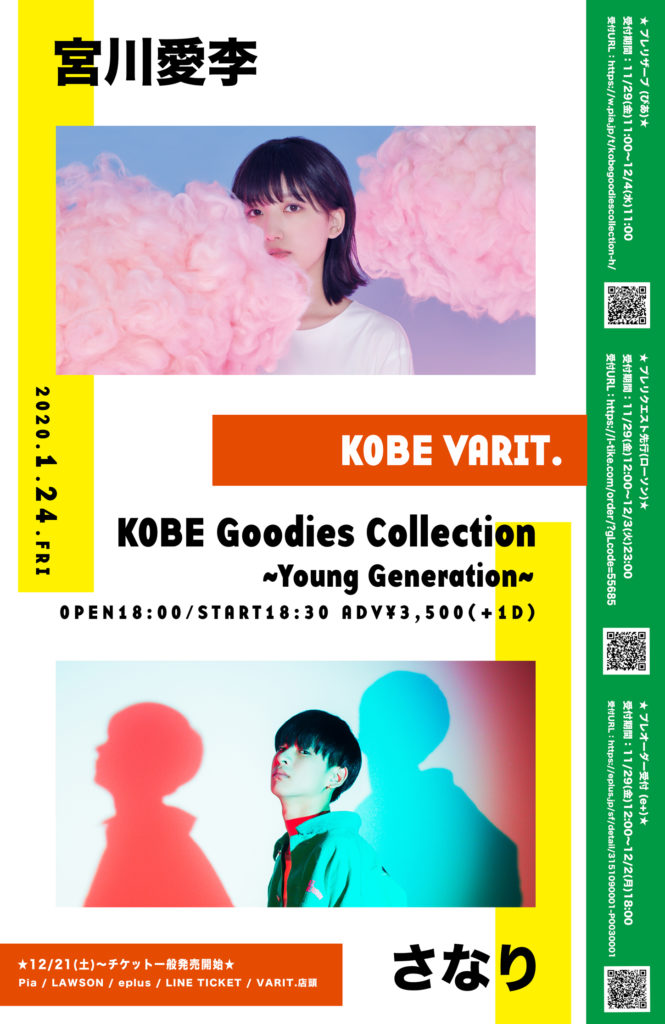 KOBE Goodies Collection ~Young Generation~