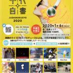 十代白書2020〜兵庫エリア/神戸VARIT.大会〜