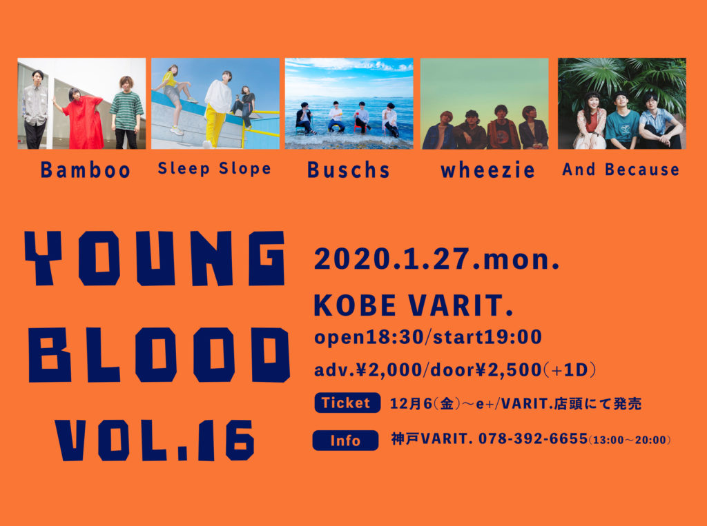 「Young Blood Vol.16」
