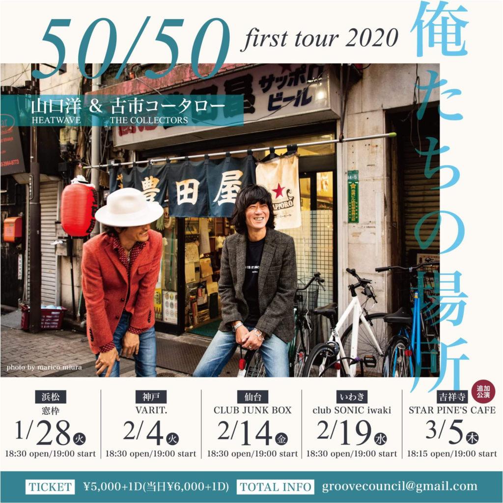 50/50(山口洋&古市コータロー) first tour 2020『僕たちの場所』