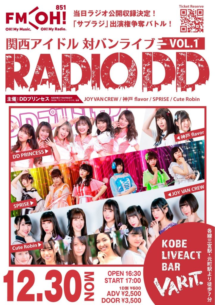 「RADIO DD supported by FM OH!」