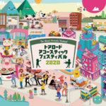 トアロード・アコースティック・フェスティバル2020【中止】
