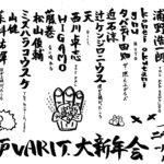 神戸VARIT.大新年会