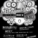 ウタモモ企画 DRINKER's ROCK NIGHT vol.7