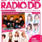 「RADIO DD Vol.2  supported by FM OH!」