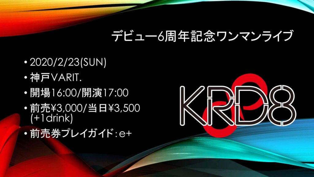 KRD8デビュー6周年記念ワンマンライブ