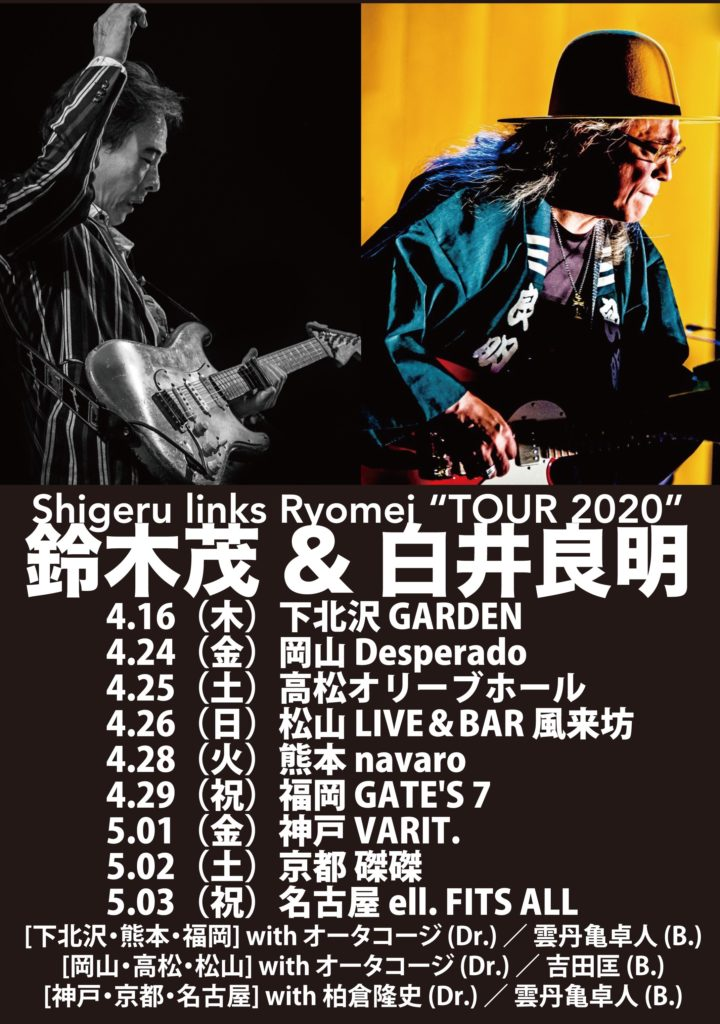 "Shigeru links Ryomei ""TOUR 2020""【開催延期】"