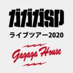 ガガガSPライブツアー2020「ガガガ・ハウス」【開催延期】