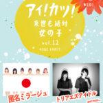 「アイ!カツ!〜来世も絶対女の子 Vol.12〜」【開催中止】